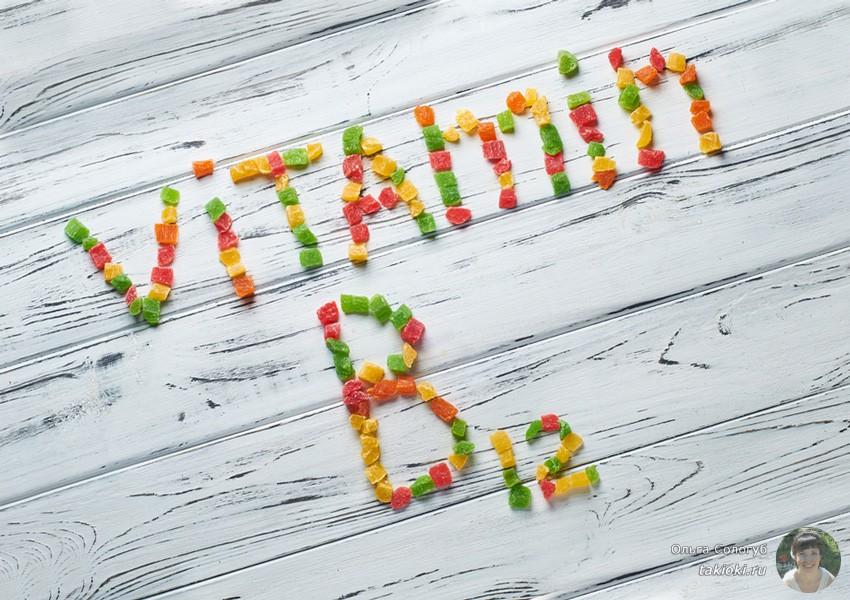 чем опасна нехватка витамина б12