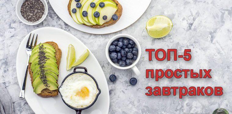 5 вариантов быстрого и сытного завтрака для вечно спешащих людей