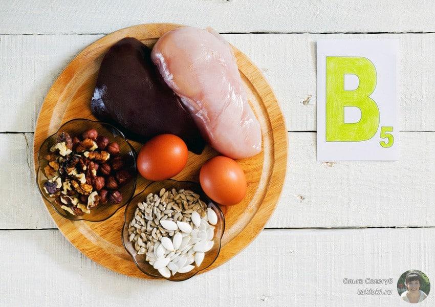 витамин в5 что это такое и где содержится