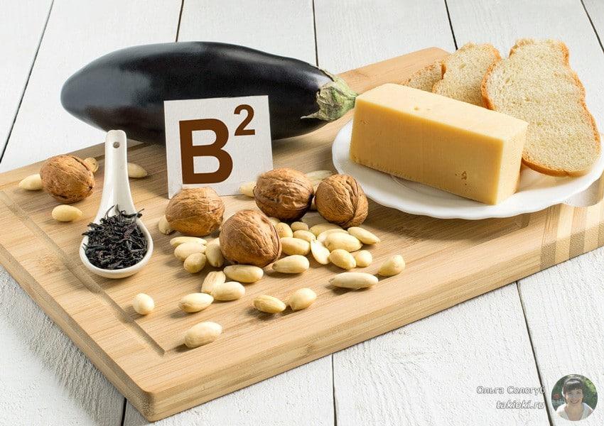 для чего нужен организму витамин в2